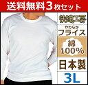 送料無料3枚セット 快適工房 長袖丸首Tシャツ 3Lサイズ 日本製 グンゼ GUNZE 通販 メンズ 長袖 インナー tシャツ メンズ tシャツ 秋冬 無地 tシャツ 長袖 tシャツ