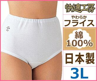 舒適的工作室短褲扣留 3 L 尺寸在日本郡郡是褲子 | 內衣內衣內在短褲內褲婦女婦女在日本女士內衣贏家 》 女性內衣商店郡 UNZE | 郡郡股份由郡郡股份由郡 02P01Oct16