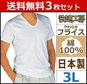 送料無料3枚セット 快適工房 半袖U首Tシャツ 3Lサイズ 日本製 グンゼ GUNZE|メンズ 紳士 男性 半袖 半そで tシャツ 肌着 紳士肌着 男性下着 インナー インナーシャツ メンズインナーシャツ インナーtシャツ アンダーウェア アンダーウエア アンダーシャツ