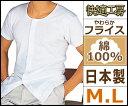 快適工房 半袖前あき釦付Tシャツ Mサイズ Lサイズ 日本製 グンゼ GUNZE|メンズ 紳士 男性 半袖 半そで tシャツ 肌着 紳士肌着 男性下着 インナー インナーシャツ メンズインナーシャツ インナーtシャツ アンダーウェア アンダーウエア アンダーシャツ