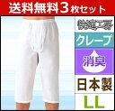 送料無料3枚セット 快適工房 クレープ 半ズボン下 前あき LLサイズ 日本製 グンゼ GUNZE ステテコ すててこ 通販 ズボン下 | メンズ 紳士 男性