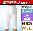 ステテコ メンズ 7分丈ステテコ 単品 送料無料 ズボン下 リラックスパンツ 部屋着 メンズ 通気性 吸汗 速乾 涼しい 夏用 7分丈パンツ メンズ(00857)
