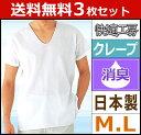 送料無料3枚セット 快適工房 クレープ 半袖U首Tシャツ Mサイズ Lサイズ 日本製 グンゼ GUNZE|メンズ 紳士 男性 半袖 半そで tシャツ 肌着 紳士肌着 男性下着 インナー インナーシャツ メンズインナーシャツ インナーtシャツ アンダーウェア アンダーウエア アンダーシャツ