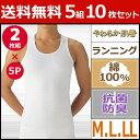 送料無料5組セット 計10枚 やわらか肌着 ランニングシャツ 2枚組 こだわりコットン グンゼ GUNZE 通販 |...