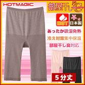 HOTMAGIC ホットマジック ポイントHOT 部屋干しクリーン 5分丈ボトム グンゼ GUNZE 日本製 防寒インナー 温感 ヒートテック| 温かい あたたかい レディース レディースインナー 女性下着 婦人肌着 冷え対策 暖かい あったかインナー