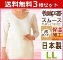 送料無料3枚セット 快適工房 ケアトリスムース 8分袖スリーマー LLサイズ 日本製 こだわりコットン グンゼ GUNZE 防寒   暖かインナー レディス あったかインナー 暖かい 保温インナー ゆったり レディース シャツ インナーシャツ インナー 婦人肌着