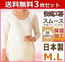 送料無料3枚セット 快適工房 ケアトリスムース 8分袖スリーマー Mサイズ Lサイズ 日本製 こだわりコットン グンゼ GUNZE 防寒   レディス あったかインナー 暖かい 保温インナー ゆったり レディース シャツ インナーシャツ インナー 婦人肌着