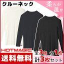 3色1枚ずつ 送料無料3枚セット HOTMAGIC ホットマジック クルーネック9分袖Tシャツ グンゼ GUNZE 日本製 防寒インナー 温感 ヒートテック|あったかグッズ 男性下着 男性肌着 暖かい 冬 メンズ あったかインナー あたたか あったかアイテム 暖かい肌着 寒さ対策