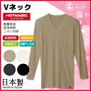HOTMAGIC ホットマジック Vネック9分袖Tシャツ グンゼ GU...