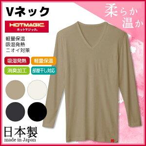 HOTMAGIC ホットマジック Vネック9分袖Tシャツ グンゼ GUNZE 日本製 防寒インナー 温感 ヒートテック|あったかグッズ ブイネック 男性下着 男性肌着 メンズインナー 暖かい 冬 メンズ あったかインナー あたたか あったかアイテム 男性用 暖かい肌着 寒さ対策