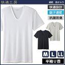 快適工房 肌さらり 半袖U首Tシャツ Mサイズ Lサイズ LLサイズ グンゼ GUNZE | メンズ 紳士 男性 半袖 半そで tシャツ 肌着 紳士肌着 男性下着 インナー インナーシャツ メンズインナーシャツ インナーtシャツ アンダーウェア アンダーウエア アンダーシャツ