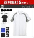 送料無料5枚セット umbro アンブロ ハイネックTシャツ 半袖 グ...