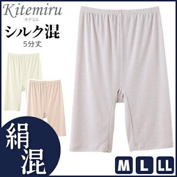 Kitemiru キテミル シルク混 5分丈ボトム Mサイズ Lサイズ LLサイズ グンゼ GUNZE | 下着 肌着 インナー 女性 婦人 レディースインナー 婦人肌着 女性下着 婦人下着 アンダーウェア ボトムス