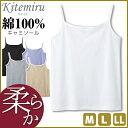 Kitemiru キテミル 柔らか綿100% キャミソール 天然素材 ...