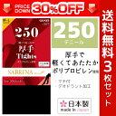 30%OFF 送料無料3枚セット SABRINA サブリナ 250デニールポリプロピレンタイツ 日本 ...