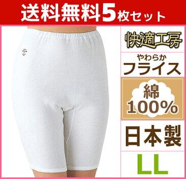 送料無料5枚セット 快適工房 5分パンティ LLサイズ 日本製 グンゼ GUNZE パンツ 通販 | レディース 婦人 女性 パンティ パンティー ショーツ レディースショーツ 五分丈 五分丈パンツ 大きいサイズ 下着 肌着 婦人肌着 女性肌着 女性下着 女性用 インナー 綿 綿100%