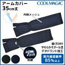 COOLMAGIC クールマジック UVケア 35cm丈アームカバー 腕カバー グンゼ GUNZE ...