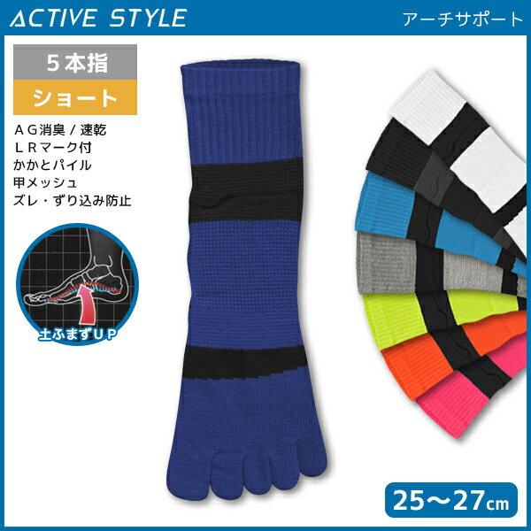 ACTIVESTYLEスポーツアーチサポートメンズソックス5本指ショート丈グンゼGUNZEくつしたくつ下靴下|メンズソックス男性