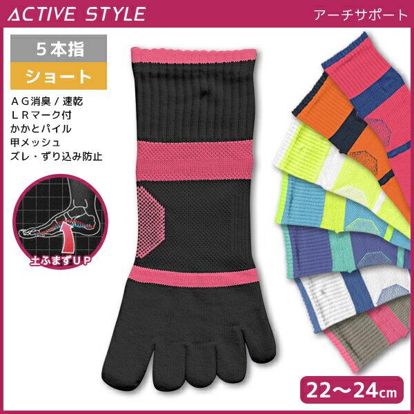ACTIVESTYLEスポーツレディースソックス5本指ショート丈グンゼGUNZEくつしたくつ下靴下|レディースソックス婦人用靴下