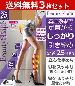 【ポイント2倍】【送料無料3枚セット】【Beauty Shape】スリムパワー25(着圧ストッキング)【グ...