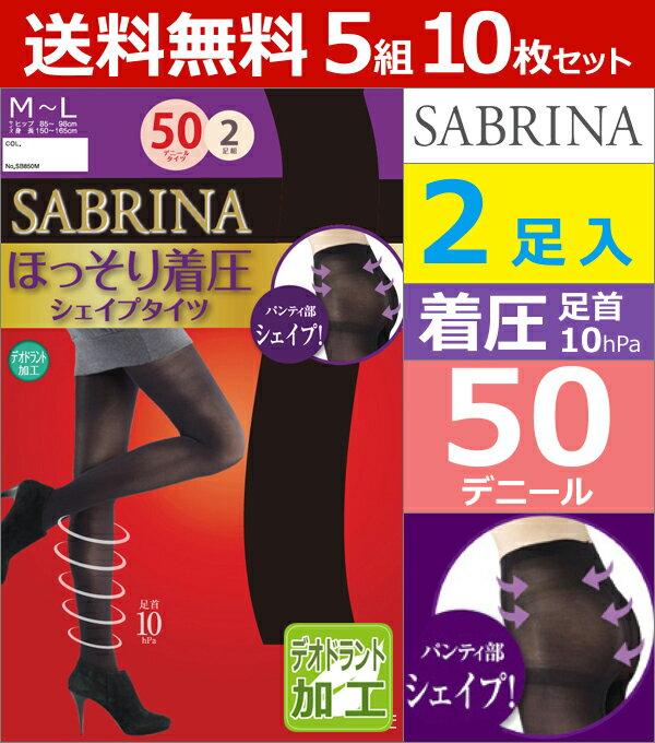 送料無料5枚セット SABRINA サブリナ ほっそり着圧シェイプタイツ 50デニールタイツ 2足入 足首10hPa グンゼ GUNZE|女性 サブリナタイツ レディース 50デニール 着圧タイツ
