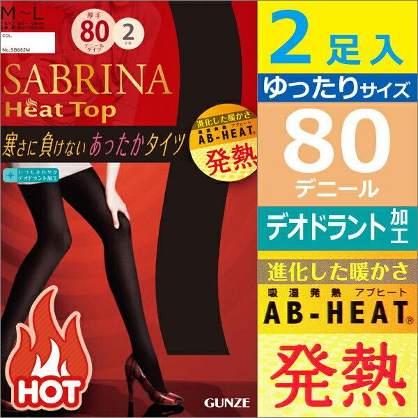 SABRINA サブリナ Heat Top ヒートトップ 80デニールゾッキタイツ 2足入 吸湿発熱素材 ゆったりサイズ あったか 防寒インナー 温感 ヒートテック|温感 ヒートテック グンゼ GUNZE 女性 レディース レディス タイツ インナータイツ デニール モテ下着