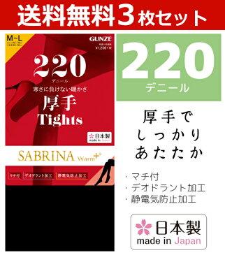 送料無料3枚セット SABRINA サブリナ 220デニールプレーティングタイツ 日本製 防寒 温感 グンゼ GUNZE|厚手 あったか 暖かい レディースタイツ レディース ブラック 黒タイツ 組 女性 レッグウェア レッグウェアー レッグウエア タイツ 大きいサイズ