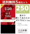 送料無料5枚セット SABRINA サブリナ 250デニールポリプロピレンタイツ 日本製 防寒 温感 グンゼ GUNZE|あったか 厚手 暖かい レディースタイツ 250デニール レディース ブラック 黒タイツ