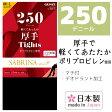 SABRINA サブリナ 250デニールポリプロピレンタイツ 日本製 防寒 温感 グンゼ GUNZE|厚手 あったか 暖かい レディースタイツ 250デニール レディース ブラック 黒タイツ