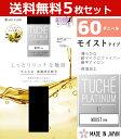送料無料5枚セット Tuche トゥシェ プラチナム モイスト 60デニールタイツ 日本製 防寒 温感 グンゼ GUNZE|暖かい レディースタイツ 60デニール レディース ブラック 黒タイツ