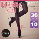 Tuche トゥシェ 脚を細く見せる 着圧タイツ 足首10hPa 30デニール グンゼ GUNZE | あったか 防寒 温感 ヒートインナー 暖かい 温かい あたたかい レディース レディス 女性 婦人
