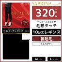 SABRINA サブリナ ウォームプラス 320デニール 毛...