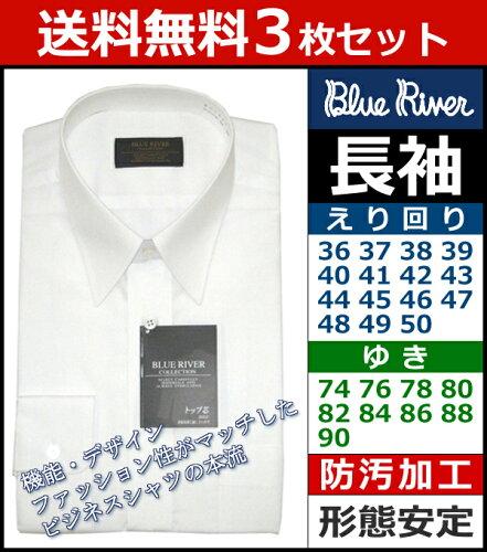 送料無料3枚セット ちょっぴりお得!36-74から50-90まで Super Easy Care BLUE RIVER 紳士 長袖 ワ...