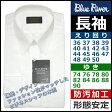 36-74から50-90まで Super Easy Care BLUE RIVER 紳士長袖ワイシャツ ホワイト カッターシャツ 通販 長袖ワイシャツ ホワイト カッターシャツ ワイシャツ   長袖ワイシャツ ホワイト カッターシャツ ワイシャツ 白ワイシャツ メンズワイシャツ Yシャツ