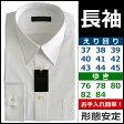 37-76から45-84まで Super Easy Care DEEP OCEAN COLLECTION 紳士 長袖 ワイシャツ カッターシャツ  長袖ワイシャツ ホワイト 白ワイシャツ カッターシャツ おしゃれ 長袖 形状安定 学生 メンズ 結婚式 Yシャツ 白Yシャツ オフィス