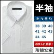 38から45まで Super Easy Care DEEP OCEAN COLLECTION 紳士 半袖 ワイシャツ カッターシャツ  半袖ワイシャツ ホワイト ワイシャツ 白ワイシャツ カッターシャツ おしゃれ 半袖 形状安定 学生 メンズ 結婚式 Yシャツ 白Yシャツ オフィス