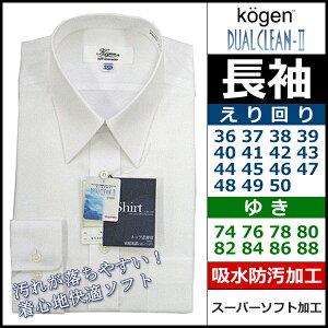 送料無料 36-74から50-84まで KOGEN DUALCLEAN 紳士長袖ワイシャツ ホワイト カッターシャツ 長袖ワイシャツ ワイシャツ   白ワイシャツ メンズワイシャツ Yシャツ シャツ 長袖 ビジネスシャツ 白シャツ メンズ 白 ビジネスワイシャツ ビジネス 白カッターシャツ 形態安定
