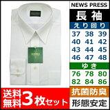 送料無料3枚セット 37-76から48-86まで Super Easy Care NEWS PRESS 紳士 長袖 ワイシャツ ホワイト カッターシャツ カッター シャツ Yシャツ|メンズ ノーアイロン 形態安定 ビジネス 白 大きいサイズ 無地 ビジネスシャツ 45 スーツ オフィス