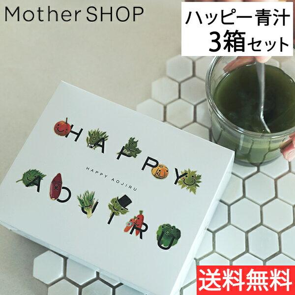 栄養・健康ドリンク, 青汁 3HAPPY AOJIRU Mother 2.5g403