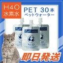 【タイムセール!即日出荷】H4O PET 30本セット 水素水 最短便 ペット用ウォーター...