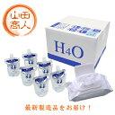 <ウェットティッシュ付> H4O ペット 30本セット 水素水 ペットサイエンスウォーター h4o H40