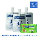 今ならウェットティッシュ付!【H4O PET 30本セット】水素水 ペットサイエンスウォーター