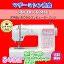 SINGER シンガー SN24Sai コンピューターミシン【ワイドテ...