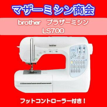 ブラザーミシン コンピューター LS700