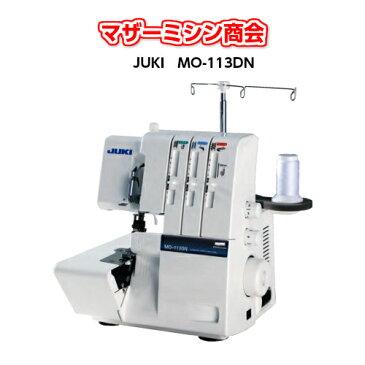 ミシン 本体 初心者 ジューキ JUKI 3本糸ロックミシン MO113DN MO-113DN ジューキミシン 5年保証 送料無料 ミシン みしん