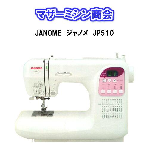 ミシン, コンピューターミシン JANOME JP510