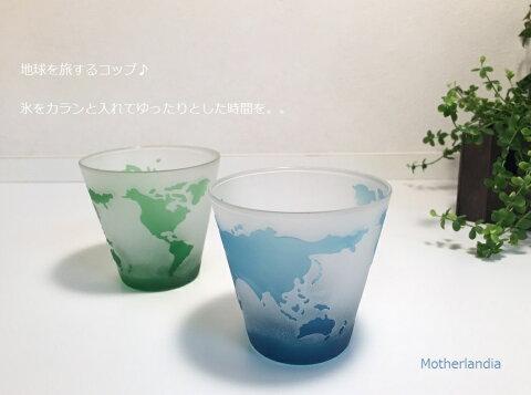 【50%OFF】涼しげなカップ♪「ちきゅうのコップペアギフト 青と緑」:出産内祝い・各種内祝い【楽ギフ_のし宛書】【楽ギフ_メッセ入力】