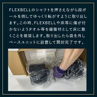 可変式ダンベルFLEXBELL使用方法取扱い上の注意