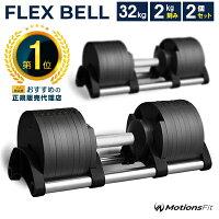 可変式ダンベル32kg2個セットFLEXBELLフレックスベル2kg刻みアジャスタブルダンベル