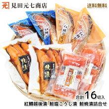 紅鱒・塩こうじ・焼漬けサムネイル16切